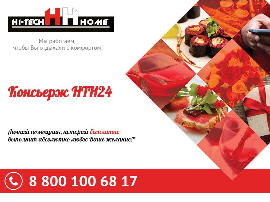 Консьерж HTH24 — Новый сервис компании Hi-Tech Home
