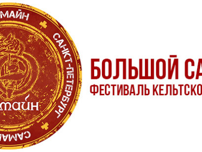 A great Samhain: festival of Celtic culture in Saint-Petersburg