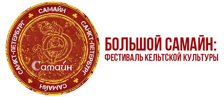 Большой Самайн: фестиваль кельтской культуры в Санкт-Петербурге