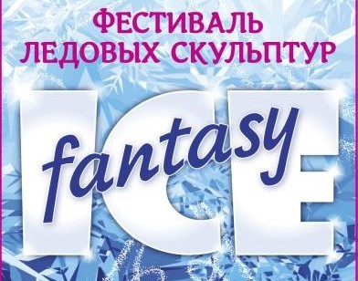 The festival of ice sculptures «ICE Fantasy» in the Peter and Paul fortress