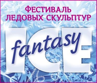 Фестиваль ледяных скульптур «Fantasy ICE» в Петропавловской крепости