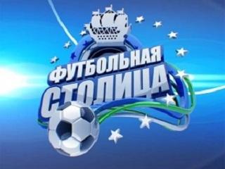 Станьте участником 8-ой межотраслевой недели «Санкт-Петербург – культурная, туристическая и футбольная столица России»!