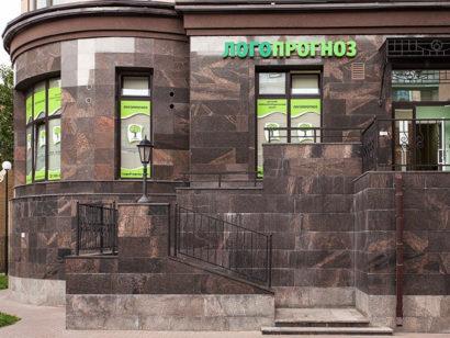 Логопрогноз Санкт-Петербург